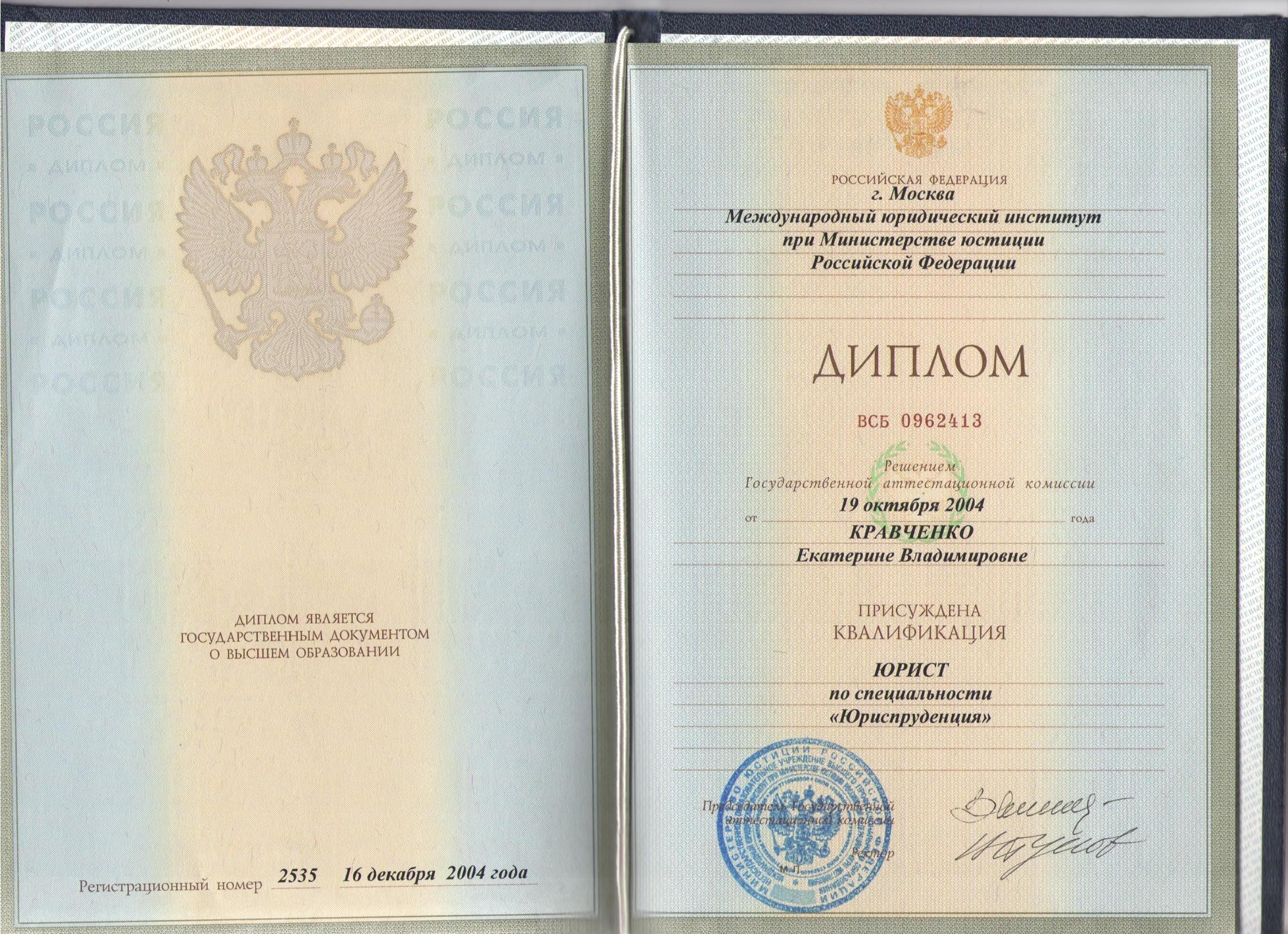 Московский институт права лицензия